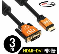 NETmate NM-HD03GZ HDMI to DVI Gold Metal 케이블 3m