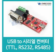 USB to 시리얼컨버터 for TTL, RS232, RS485