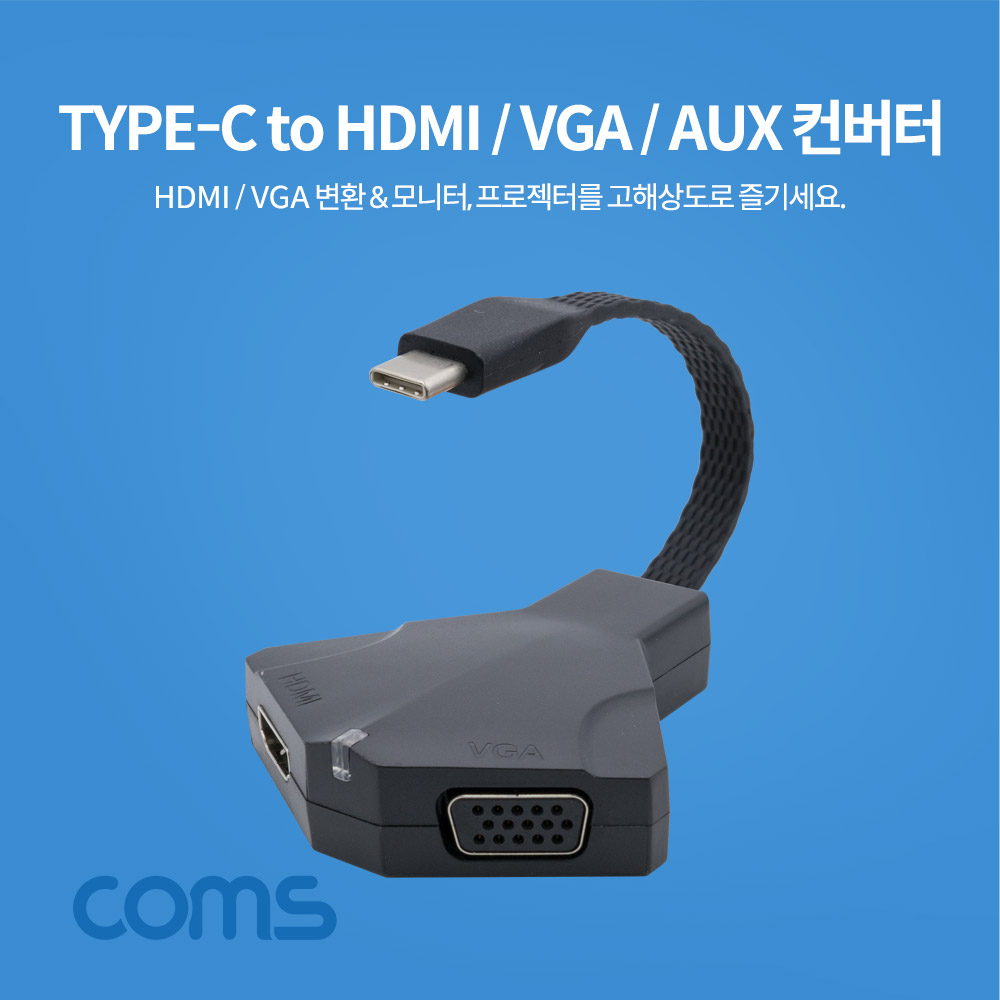 [FW406] Coms USB 31 Type C to HDMI 4K  VGA  ST 35mm 컨버터
