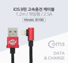 [ID100] Coms iOS IOS 8핀 (8Pin) 케이블(꺾임(꺽임)), Red  12M