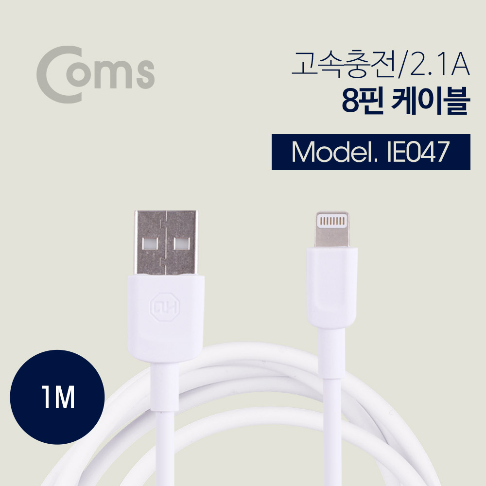 [IE048] Coms IOS 8핀(8Pin) 케이블(8PIN고속충전21A) 1M