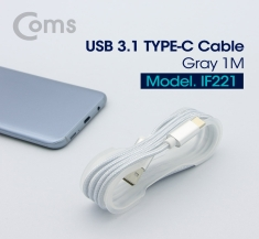 [IF221] Coms USB 31(Type C) 케이블(고정가이드) 1M, Silver