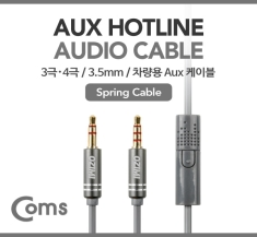 [ITB165]  Coms AUX 케이블(3극/4극), Spring/ 차량용