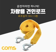 [NA181] Coms 차량용 견인 로프 3M, 3톤