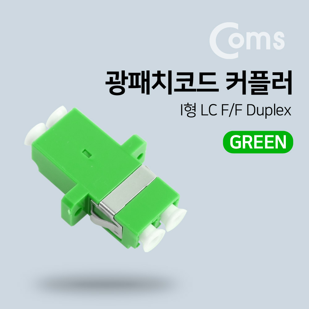 [NA902] Coms 광패치코드 커플러, Green I형 LC FF, Duplex