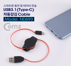 [ND693] Coms USB 31 케이블(Type C) 자동감김 80cm USB 20 A(M) to Type C(M)