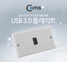 [NA189] Coms PLATE (USB 3.0 F, F) USB 3.0 모듈 포함