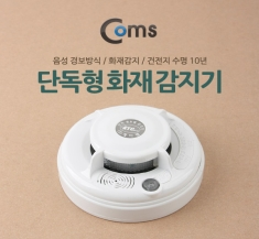 [GS8409] Coms 화재 감지기 (단독형)