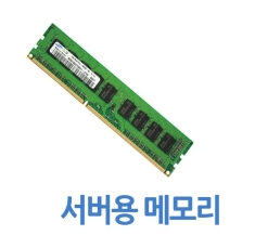 [삼성전자] 삼성 DDR3 4GB PC3-10600 ECC unbuffered